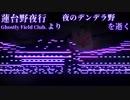 【第10回東方ニコ童祭Ex】「夜のデンデラ野を逝く」 耳コピ