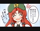 【第10回東方ニコ童祭Ex】がんばった紅魔館