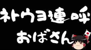 【ゆっくり保守】香山リカ公演、抗議電話により中止。内容はどうあれ妥当な判断。
