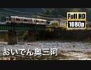 【JR東海】おいでん奥三河