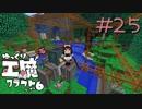 ゆっくり工魔クラフトS6 Part25【minecraft1.12.2】0192
