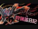 【MHW】ヴァネロペの狩猟笛日記Part36【字幕プレイ】