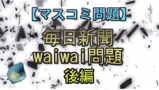 【マスコミ問題】毎日新聞waiwai問題 後編