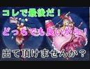 【ブレイドスマッシュ】メイファン!コロネ!これで最後だからな!【ブレスマ】#16