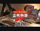 【2周目】ダークソウル2実況/盗賊物語2【初見DLC】#040