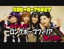 【六羊亭】ロングホープ・フィリア ヒロアカ1-A女子4人【オリジナル振付】