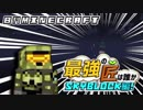 【日刊Minecraft】最強の匠は誰かスカイブロック編!絶望的センス4人衆がカオス実況!♯4【Skyblock3】 thumbnail