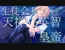 【あんスタ】ロストワンの号哭【音声付きMAD】