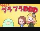【Dead by Daylight】プラプラDbD #8【ゆっくり実況プレイ】