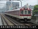 気まぐれ迷列車で行こうPART235-2 布施駅めぐり【自動放送】