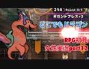 □■どこでもドラゴンを実況プレイ part12【女性実況】