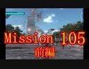 【地球防衛軍5】初心者、地球を守る団体に入団してみた☆112日目【実況】