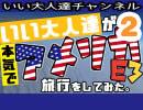 【デスバレー編】いい大人達が本気で旅行を略inアメリカE3 part2