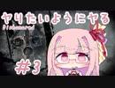 【Dishonored】ヤりたいようにヤる#3【Voiceroid実況】