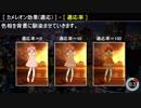 第35位:【AviUtl】カメレオン効果スクリプト thumbnail
