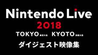 Nintendo Live 2018 ダイジェスト映像集