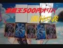 【G2craft】 遊戯王オリパ 開封