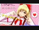 【第10回東方ニコ童祭Ex】アクマデアクマ【かわいい悪魔 ~ Innocence】