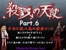 『少女×殺人鬼=最強コンビ』 殺戮の天使 Part.6