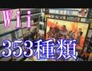 【Wiiのゲームコレクション紹介動画】Wiiだけで353種類ゲーム部屋に綺麗に並んでいます!