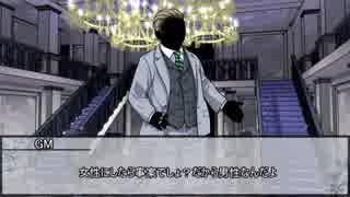 【シノビガミ】めちゃくちゃにしないで!ご主人様☆彡 第一話【実卓リプレイ】
