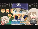 【パワプロ2018】ONEライフ!パート3【CeVIO実況】
