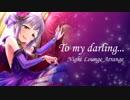 【デレマスアレンジ】To my darling... Night Lounge Arrange【 #輿水幸子生誕祭2018 】