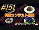 #151 嫁が実況(ゲスト夫)『ゼノブレイド2』~黄金の国イーラ編~