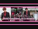 第96位:【ジオウ出演記念】Ride the Wind -Zi-O Remix-【仮面ライダーディケイド】 thumbnail