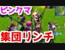 【Fortnite】この世界はピンクマが嫌いらしい・・・【フォートナイト】【フォートナイトバトルロイヤル】