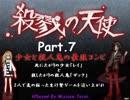 『少女×殺人鬼=最強コンビ』 殺戮の天使 Part.7