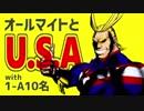 【MMDヒロアカ】私がァ!有精卵共と『U.S.A』を踊ったァッ‼(オールマイトと1-A10人)