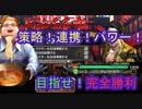 【龍オン実況】全力でドンパチ!完全勝利を捥ぎ取る!【龍が如くONLINE】