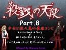 『少女×殺人鬼=最強コンビ』 殺戮の天使 Part.8