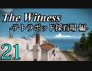 【The Witness】孤島でパズルを解きまくろう!#21-テトラポッド採石場 編-【ゆっくり実況】