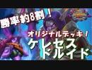 【ハースストーン】オリジナルデッキで勝率約8割!ケレセスドルイド!
