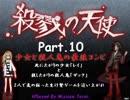 『少女×殺人鬼=最強コンビ』 殺戮の天使 Part.10