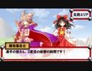 【第10回東方ニコ童祭Ex】☯東方陣取戦☯ 第15話「第二十九巡・第三十巡」