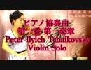 ピアノ協奏曲 第1番  第1楽章 / チャイコフスキー【バイオリン 】【Violinist YURIKO】