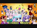 第10回東方ニコ童祭Ex エンディング動画