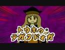 【第10回東方ニコ童祭Ex】トウホゥ・テガクドォガ【東方手書き】