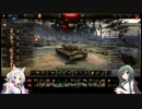 【WoT】東北姉妹と往く戦車道 Part1 【T34】