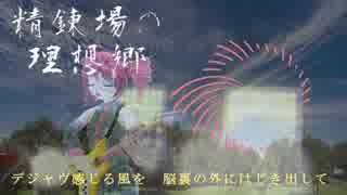 【重音テト】精錬場の理想郷【オリジナル曲】