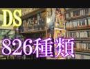 【DSのゲームコレクション紹介動画】DSだけで826種類ゲーム部屋に綺麗に並んでいます!