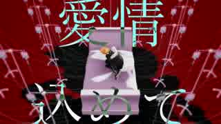 【fate/MMD】悪属性達でセカイ再信仰特区