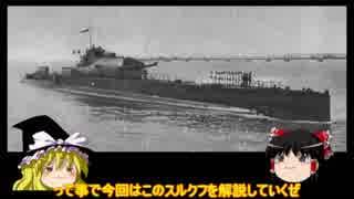 【迷列車派生】名/迷艦船で行こう!part7 悲劇の航空潜水戦艦 スルクフ