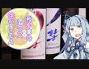 第39位:我が家の酒クズゆかりさんpart12 thumbnail