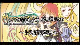 【MoE】 AncientAge ~シスの天空島~編【採取動画】#3