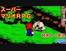 □■スーパーマリオRPGを懐かしみながら実況プレイ part2【姉弟+a実況】