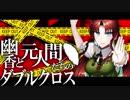 【東方卓遊戯】幽香と元人間たちのダブルクロス2-18【ダブルクロス】